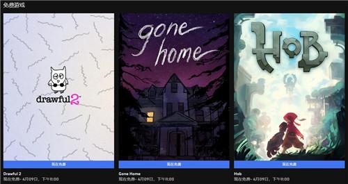 Epic本周喜加三 免费领《回家》《Hob》等游戏