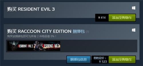 《生化危机3:重制版》Steam现已解锁!国区414元、支持中文