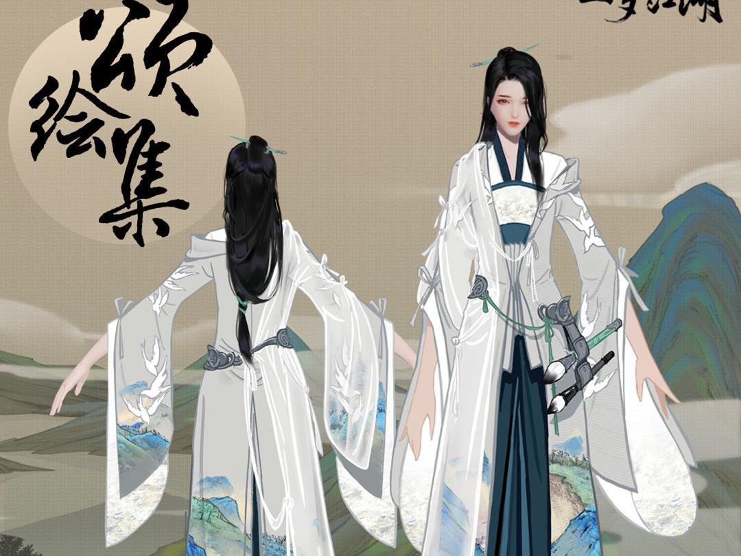 一梦江湖颂绘集时装效果预览
