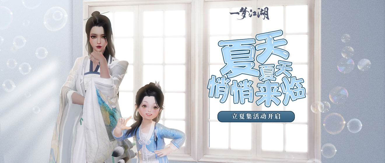 一梦江湖立夏集活动玩法一览