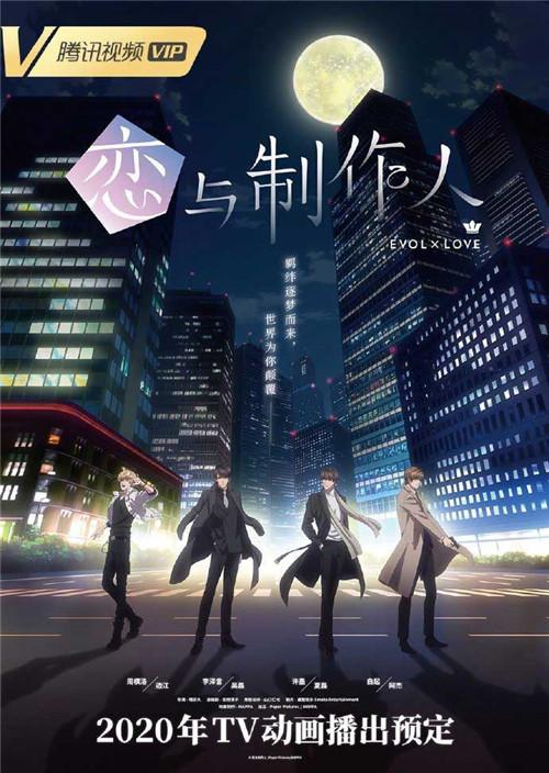 《恋与制作人》TV动画确定今年播出 正式预告PV发布
