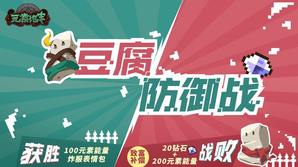 元素地牢豆腐防御战活动怎么玩
