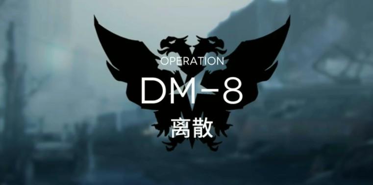 明日方舟DM8离散通关攻略