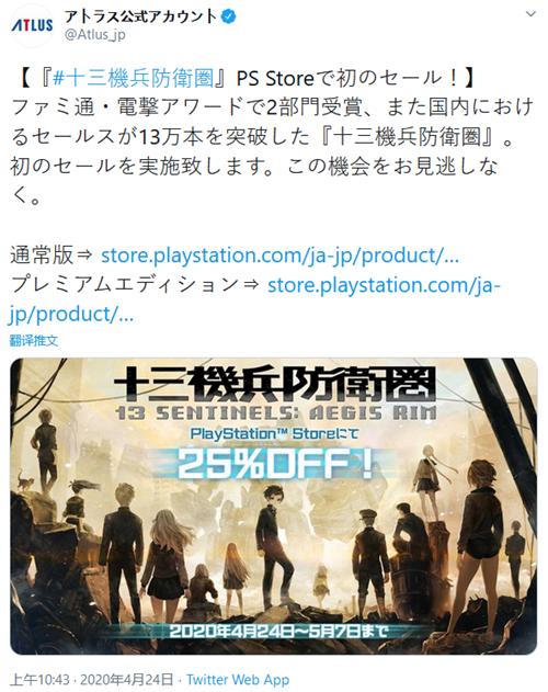 Atlus宣布《十三机兵防卫圈》日本销量突破13万份
