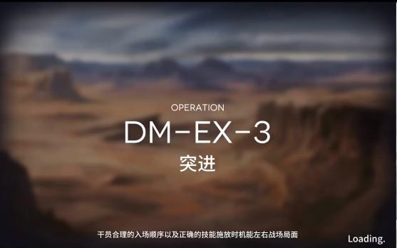 明日方舟生于黑夜关卡DM-EX-3突进通关攻略