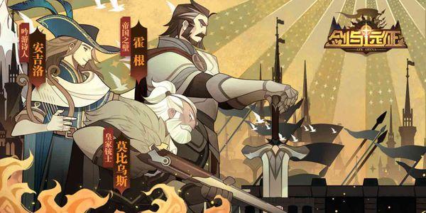 剑与远征劳动节30抽礼包兑换码