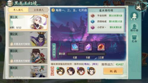 轩辕剑剑之源黑龙王幻境通关阵容搭配推荐