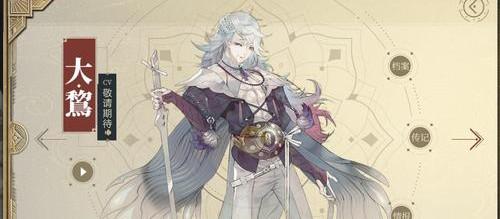 山海镜花神秘悬赏青鸟的大哥是谁