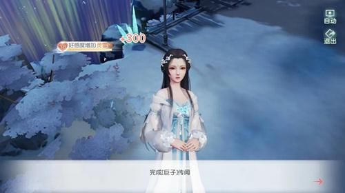 花与剑灵雪瑶巨子传闻奇遇任务流程攻略