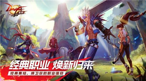 《地下城与勇士》手游基本研发完成 今年暑期正式推出
