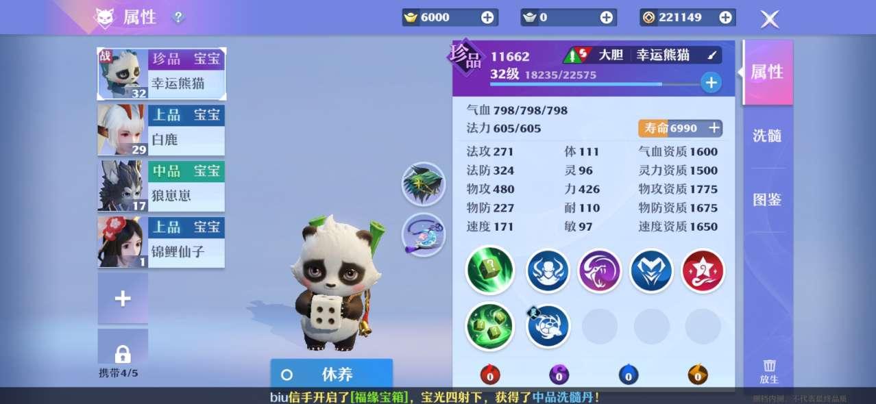 梦幻新诛仙灵宠幸运熊猫值得培养吗