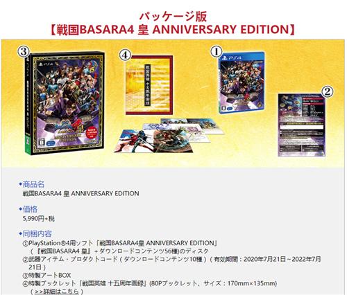 15周年纪念!《战国BASARA》7月推出纪念版游戏