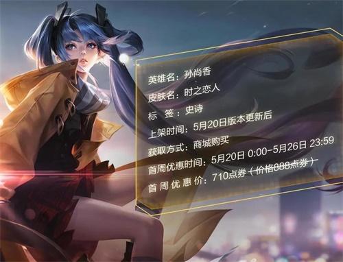 520皮肤时之恋人是刘备和哪一个英雄的情侣皮肤呢?每日一题