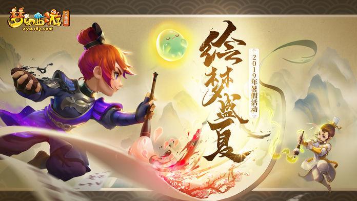 梦幻西游网页版