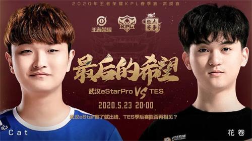 5月23日晚上8点的是武汉eStarPro对阵哪一支队伍呢?每日一题