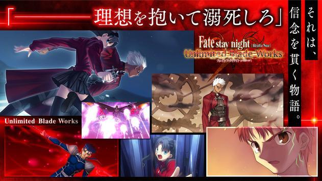 fate stay night命运之夜游戏