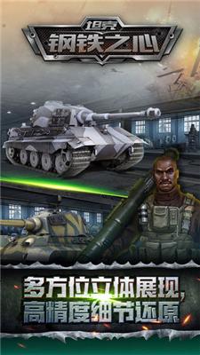 坦克钢铁之心