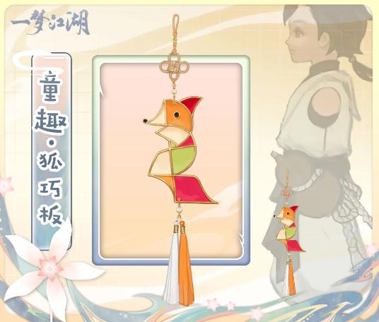 一梦江湖2020童趣节活动玩法介绍