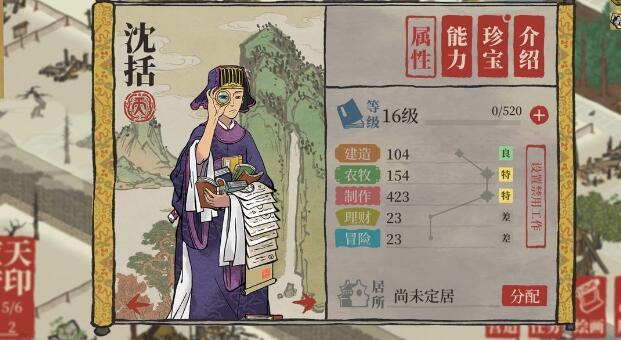 江南百景图天级珍宝获取途径有哪些