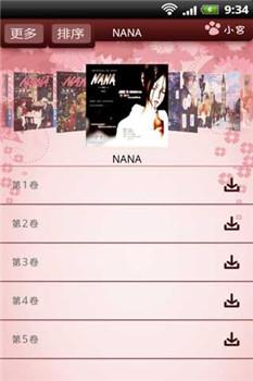 nana漫画