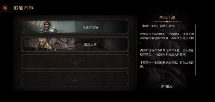 帕斯卡契约DLC购买流程一览