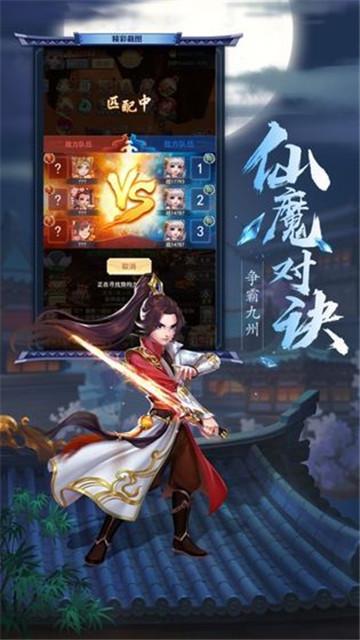 仙侠蒙平传