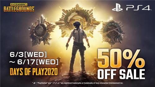 《绝地求生》PS4版今日开启半价特惠 PC版周五
