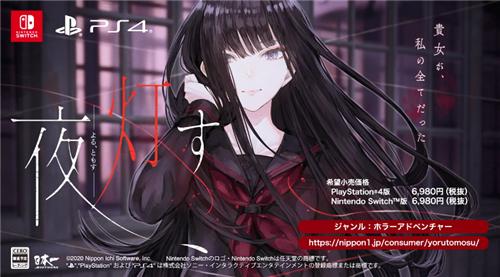 日本一恐怖游戏《夜、灯明》店铺特典预览图公开
