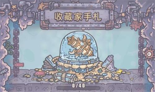 最强蜗牛收藏家手札获取途径一览