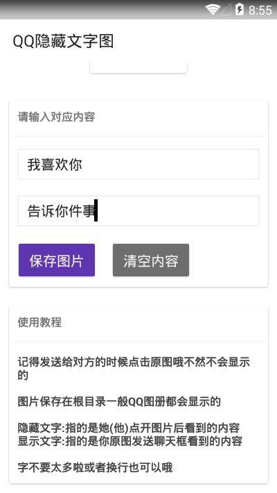 QQ隐藏文字代码