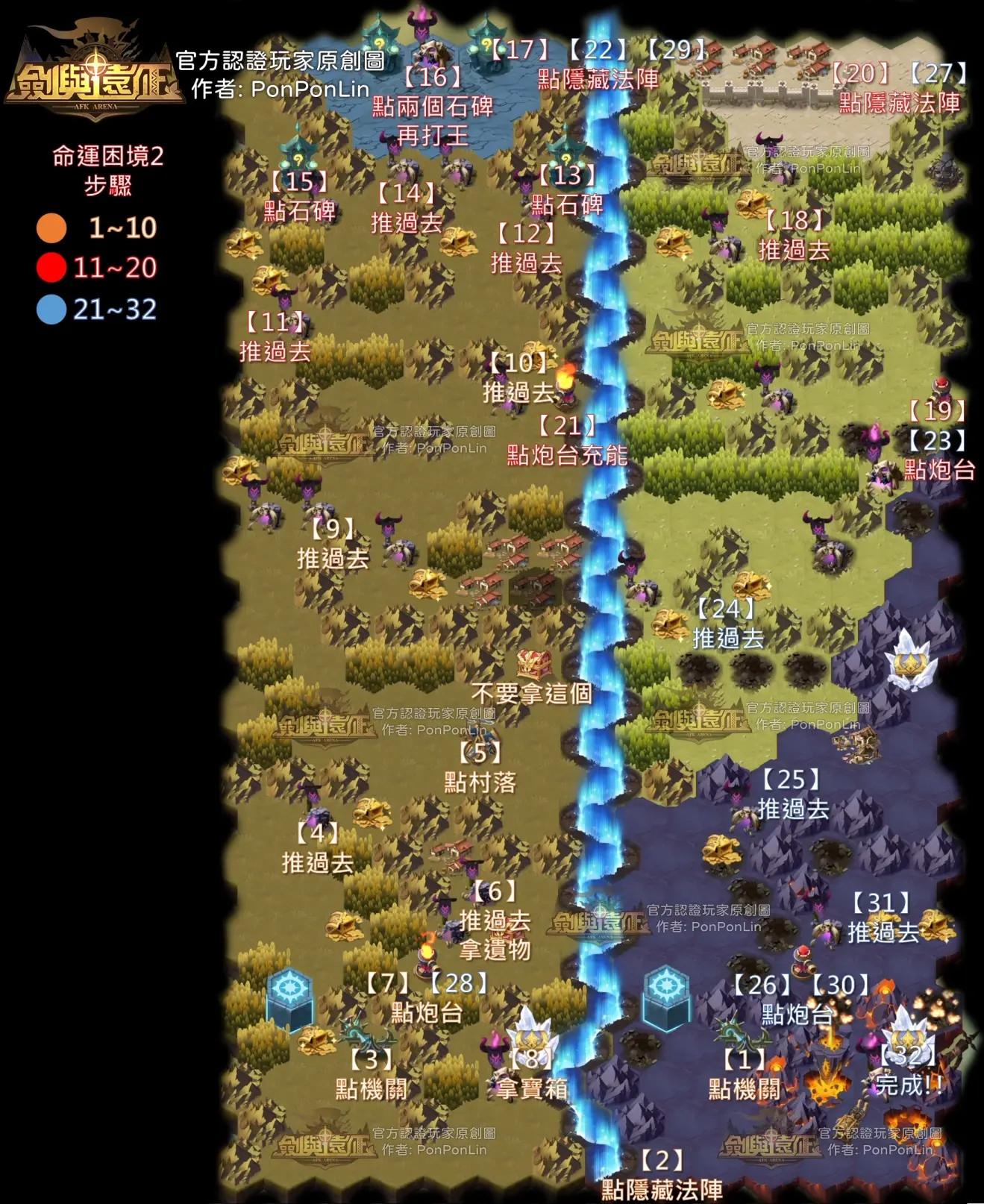 剑与远征命运困境2通关线路图文详解