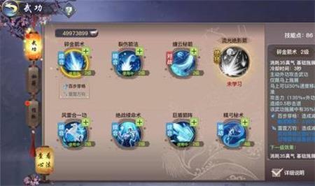 剑侠情缘2剑歌行啸风加点方案一览