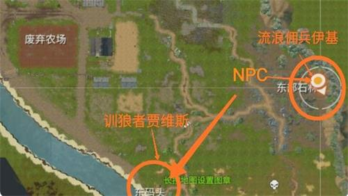 代号梦蝶重生NPC位置大全