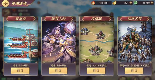 三国志幻想大陆七日目标完成攻略