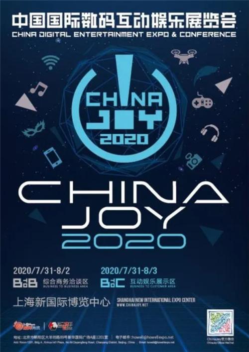 7.31上海见!2020 ChinaJoy与UDE iLife 2020全面合作,展馆、观众互联互通