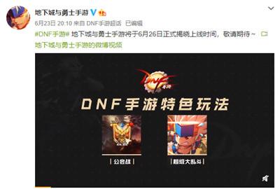 DNF手游6月26日即将揭晓上线日期 勇士终于等到你
