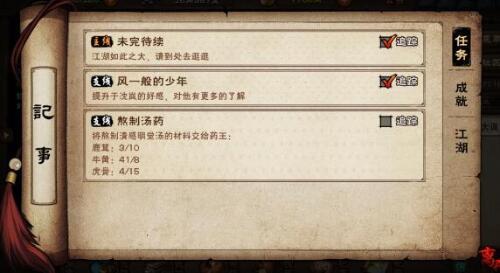 烟雨江湖桃花剑随从功法怎么搭配