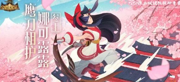 剑与远征娜可露露兑换攻略