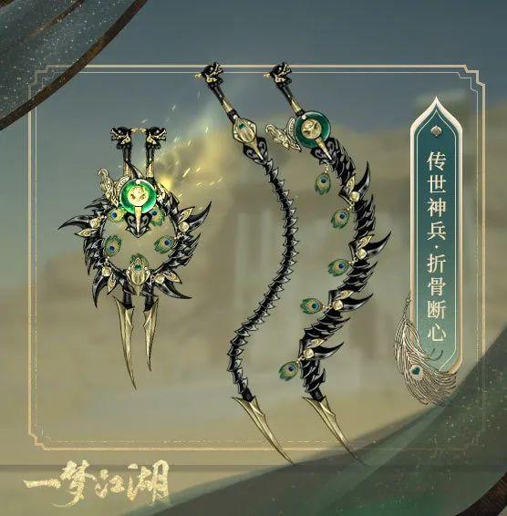 一梦江湖伽蓝门派武器一览