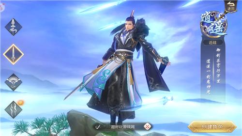 仙剑六界至尊