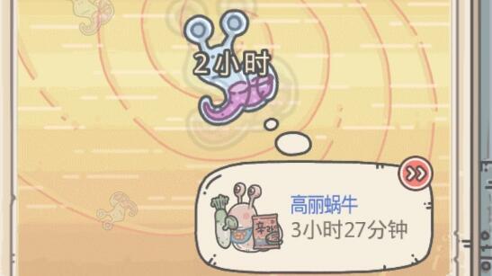 最强蜗牛献祭加速密令怎么获得