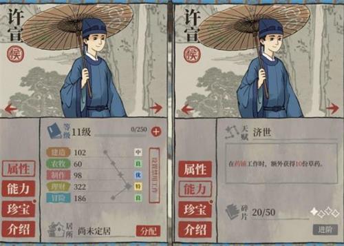 江南百景图角色珍宝最全推荐