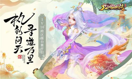 九州仙剑传电脑版今日重磅上线 跨服擂台赛火热打响