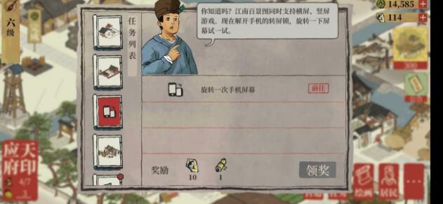 江南百景图旋转屏幕任务怎么完成