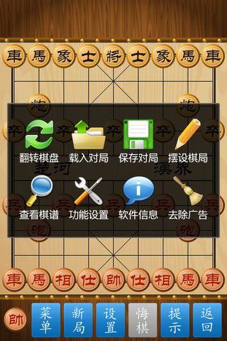 中国象棋王