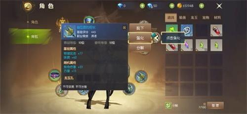 龙之谷2装备强化图文攻略