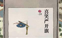 江南百景图喜笑颜开旗作用有哪些