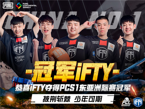 PCL赛区再次发力 iFTY战队斩获PCS1东亚洲际赛冠军