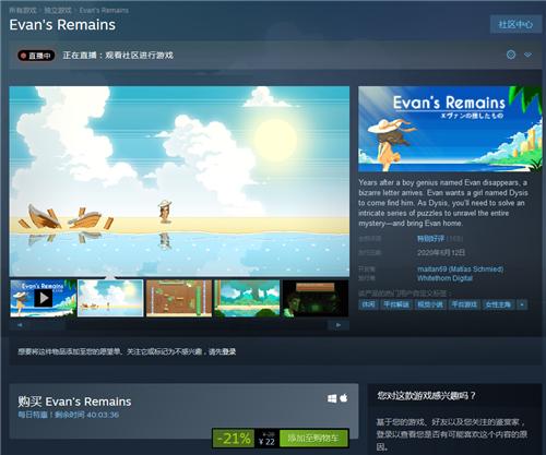 Steam每日特惠:《寻找埃文》新史低价22元