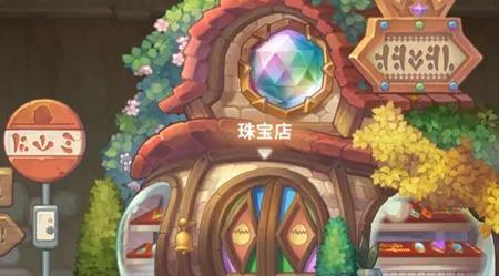 咔叽探险队宝石配方解锁途径一览